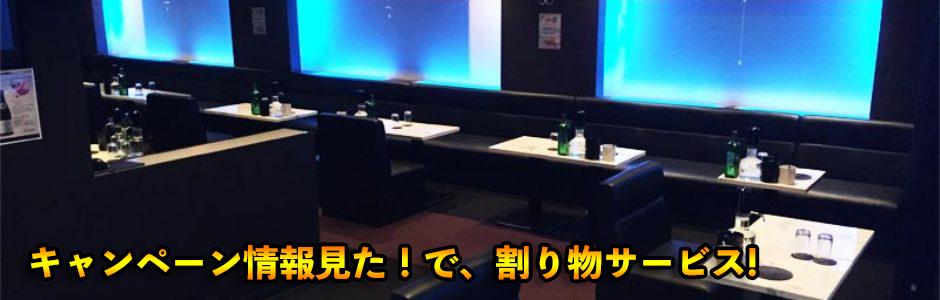 綱島 Club iris(イーリス)